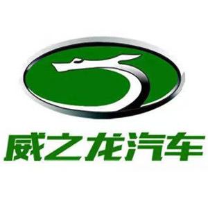 江苏威龙新能源汽车有限公司招聘生产文员