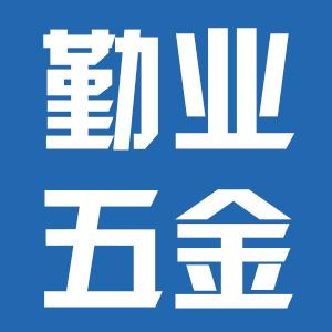 常州市金坛区华城勤业五金钣焊厂的企业标志