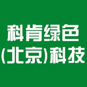 科肯绿色(北京)科技有限公司
