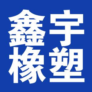 常州金坛鑫宇橡塑制品厂的企业标志