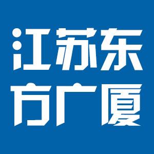 江苏东方广厦模块化房屋有限公司的企业标志