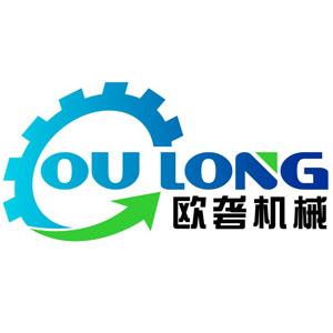 江苏欧砻机械设备有限公司