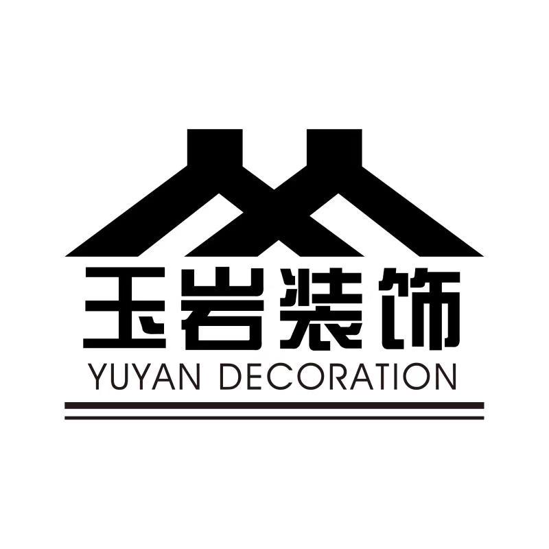 江苏青凝装饰设计工程有限公司玉岩设计部