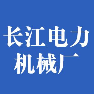 常州市长江电力机械厂有限公司