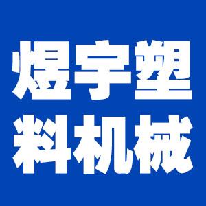 江苏煜宇塑料机械科技有限公司的企业标志