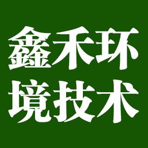 常州鑫禾环境技术有限公司的企业标志