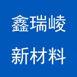 江苏鑫瑞��新材料科技有限公司