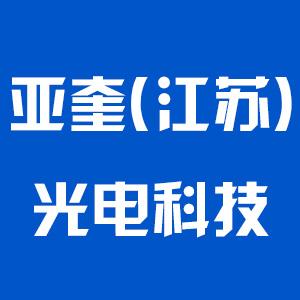 亚奎(江苏)光电科技有限公司