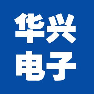 江苏华兴电子有限公司招聘文秘、文员