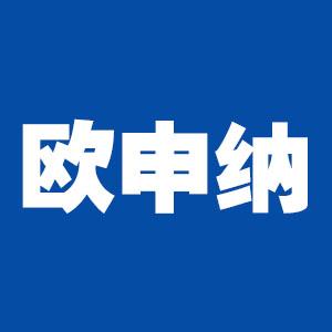 南京市欧申纳自动化科技有限公司