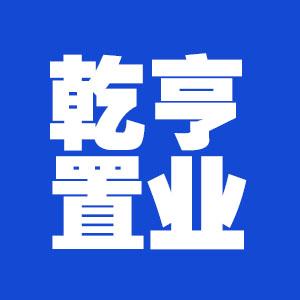 连云港乾亨置业有限责任公司的企业标志
