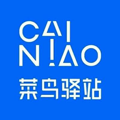 金坛吾悦菜鸟驿站的企业标志