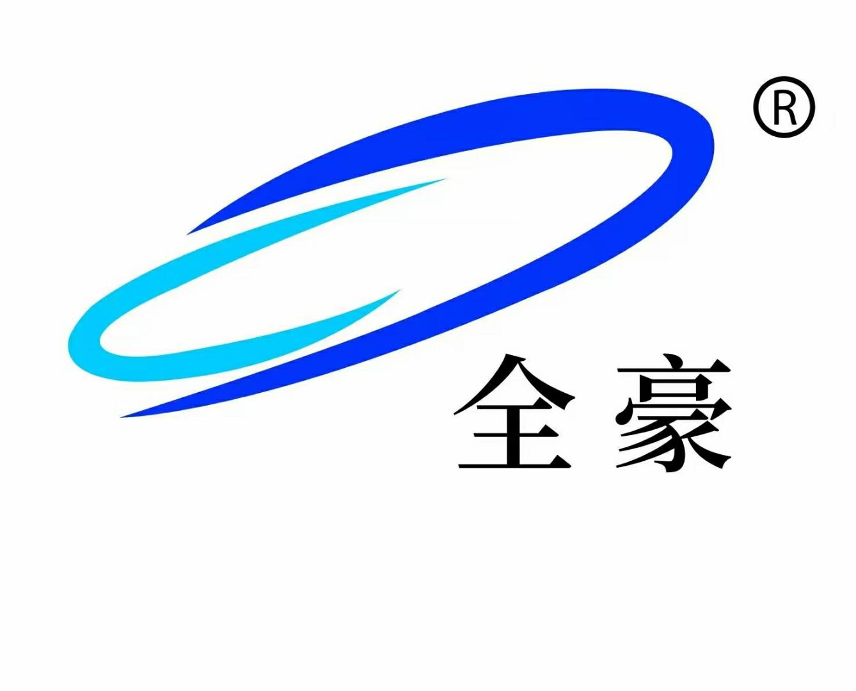 江苏全豪铝业科技有限公司