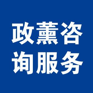 常州政薰咨询服务有限公司的企业标志