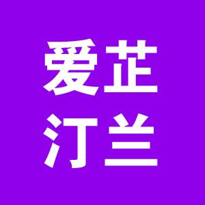 金坛爱芷汀兰的企业标志