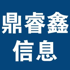 江苏鼎睿鑫信息科技服务有限公司的企业标志