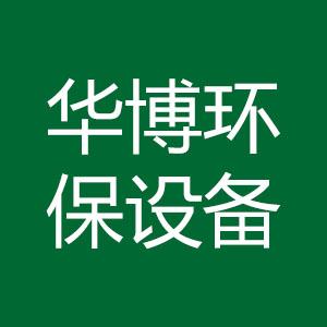 江苏华博环保设备有限公司