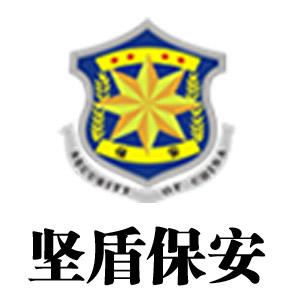 江苏坚盾保安服务有限公司