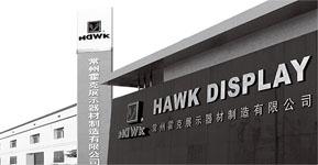 常州霍克展示系统股份有限公司