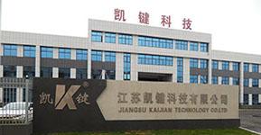 江苏凯键金属制品科技有限公司