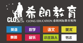 江苏希朗教育投资有限公司公司环境展示