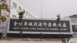 金坛华城利源印染机械厂