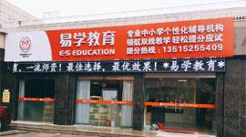 金坛区易学教育培训中心