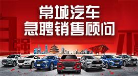 苏州常城汽车销售服务常州金坛有限公司