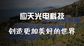 江苏应天光电科技有限公司