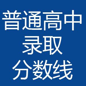 金坛区2019年普通高中录取分数线(华罗庚中学、第一中学、第四中学、金沙高级中学)