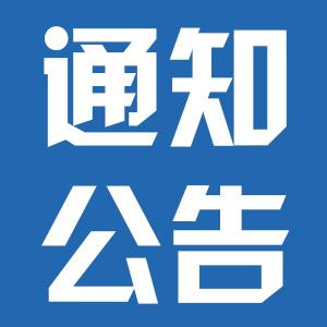 关于提供武汉地区来坛返坛未登记人员的线索奖励通告