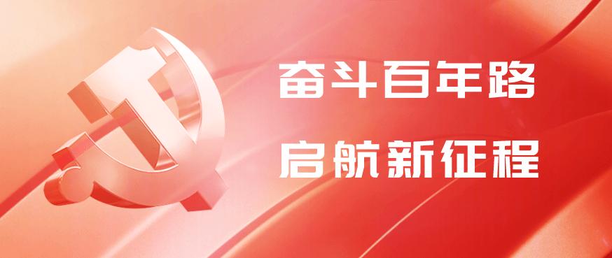 百年正青春,永远跟党走!中国共产党党史百年历程!热烈庆祝中国共产党建党100周年!