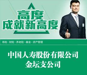 中国人寿股份有限公司金坛支公司在新金坛人才网(金坛人才网)的宣传图片