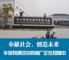 金坛华城利源印染机械厂在新金坛人才网(金坛人才网)的宣传图片