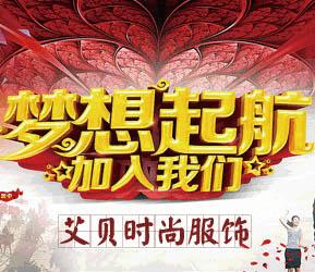 江苏艾贝时尚服饰有限公司在新金坛人才网(金坛人才网)的宣传图片