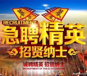 江苏天驰轴承有限公司在新金坛人才网(金坛人才网)的宣传图片