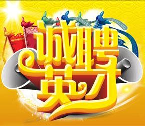 芝麻街英语金坛吾悦中心在新金坛人才网(金坛人才网)的宣传图片