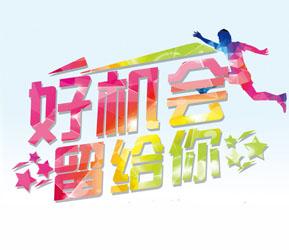 小天鹅艺术中心在新金坛人才网(金坛人才网)的宣传图片