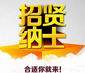 江苏奥特富朗电子科技有限公司在新金坛人才网(金坛人才网)的宣传图片