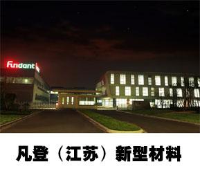 凡登(江苏)新型材料有限公司在新金坛人才网(金坛人才网)的宣传图片